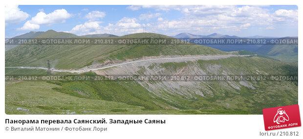 Панорама перевала Саянский. Западные Саяны, фото № 210812, снято 20 июля 2017 г. (c) Виталий Матонин / Фотобанк Лори