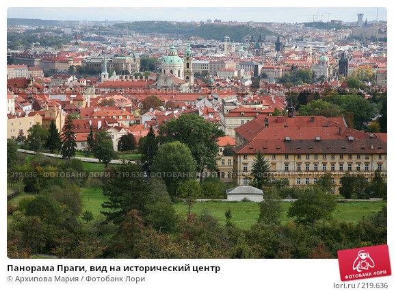 Панорама Праги, вид на исторический центр, фото № 219636, снято 29 сентября 2007 г. (c) Архипова Мария / Фотобанк Лори