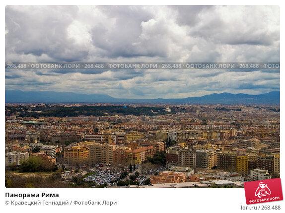 Панорама Рима, фото № 268488, снято 23 марта 2004 г. (c) Кравецкий Геннадий / Фотобанк Лори