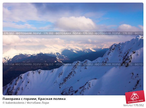 Панорама с горами, Красная поляна, фото № 170552, снято 3 января 2006 г. (c) Бабенко Денис Юрьевич / Фотобанк Лори