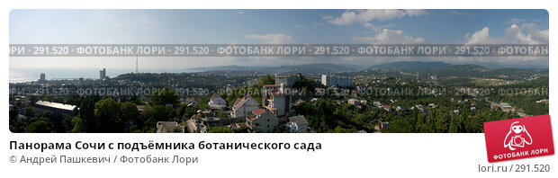 Панорама Сочи с подъёмника ботанического сада, фото № 291520, снято 26 мая 2017 г. (c) Андрей Пашкевич / Фотобанк Лори