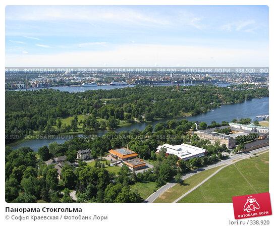 Панорама Стокгольма, фото № 338920, снято 22 июня 2008 г. (c) Софья Краевская / Фотобанк Лори