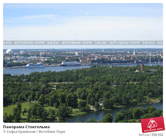 Купить «Панорама Стокгольма», фото № 338932, снято 22 июня 2008 г. (c) Софья Краевская / Фотобанк Лори