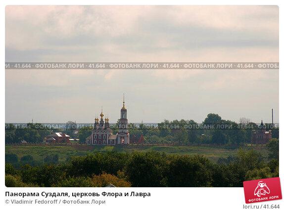 Купить «Панорама Суздаля, церковь Флора и Лавра», фото № 41644, снято 13 августа 2006 г. (c) Vladimir Fedoroff / Фотобанк Лори