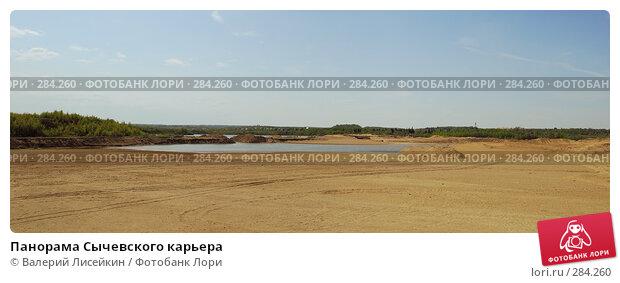 Панорама Сычевского карьера, фото № 284260, снято 10 мая 2008 г. (c) Валерий Лисейкин / Фотобанк Лори