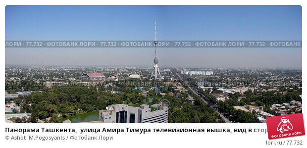 Панорама Ташкента,  улица Амира Тимура телевизионная вышка, вид в сторону жилого масива Юнус Абад, фото № 77732, снято 25 августа 2007 г. (c) Ashot  M.Pogosyants / Фотобанк Лори