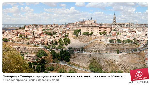 Панорама Толедо - города-музея в Испании, внесенного в список Юнеско, фото № 165464, снято 12 сентября 2005 г. (c) Солодовникова Елена / Фотобанк Лори
