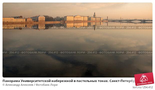 Панорама Университетской набережной в пастельных тонах. Санкт-Петербург, эксклюзивное фото № 254412, снято 23 марта 2007 г. (c) Александр Алексеев / Фотобанк Лори