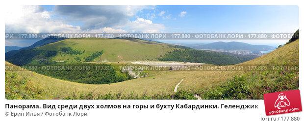 Панорама. Вид среди двух холмов на горы и бухту Кабардинки. Геленджик, фото № 177880, снято 19 июля 2006 г. (c) Ерин Илья / Фотобанк Лори