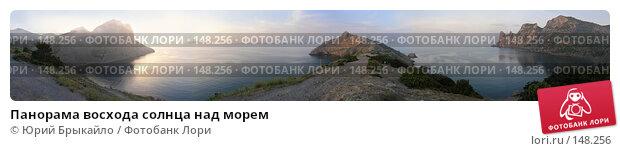 Панорама восхода солнца над морем, фото № 148256, снято 4 июня 2006 г. (c) Юрий Брыкайло / Фотобанк Лори