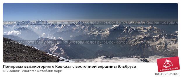 Панорама высокогорного Кавказа с восточной вершины Эльбруса, фото № 106400, снято 25 июля 2007 г. (c) Vladimir Fedoroff / Фотобанк Лори