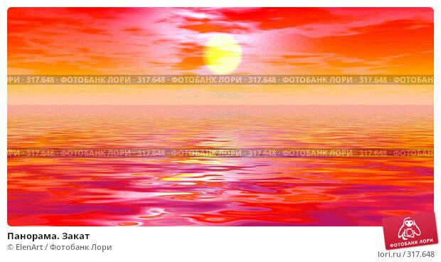 Панорама. Закат, иллюстрация № 317648 (c) ElenArt / Фотобанк Лори