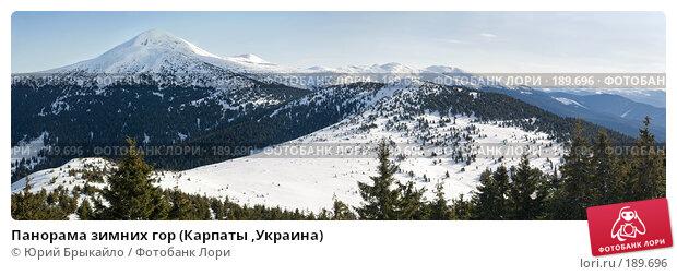 Панорама зимних гор (Карпаты ,Украина), фото № 189696, снято 24 августа 2017 г. (c) Юрий Брыкайло / Фотобанк Лори