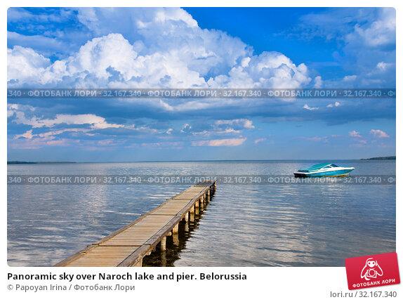 Купить «Panoramic sky over Naroch lake and pier. Belorussia», фото № 32167340, снято 19 августа 2019 г. (c) Papoyan Irina / Фотобанк Лори