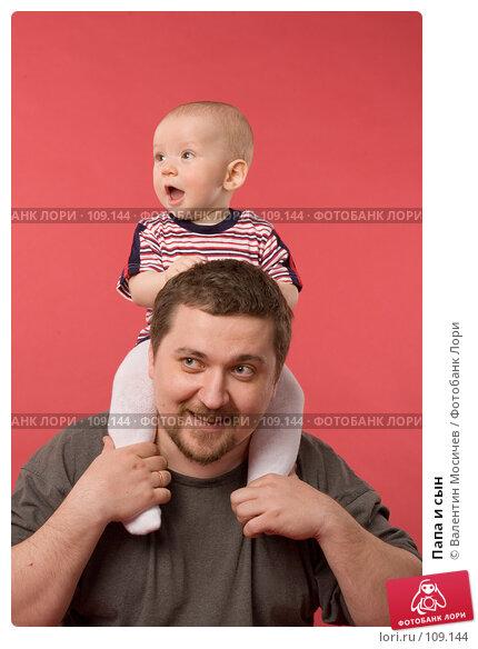 Купить «Папа и сын», фото № 109144, снято 8 мая 2007 г. (c) Валентин Мосичев / Фотобанк Лори