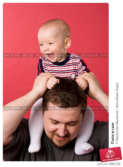 Папа и сын, фото № 206732, снято 8 мая 2007 г. (c) Валентин Мосичев / Фотобанк Лори