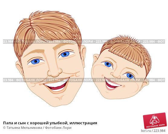 Папа и сын с хорошей улыбкой, иллюстрация, иллюстрация № 223984 (c) Татьяна Мельникова / Фотобанк Лори