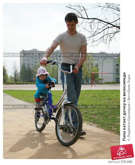 Папа катает дочку на велосипеде, фото № 270096, снято 30 апреля 2008 г. (c) Людмила Куклицкая / Фотобанк Лори