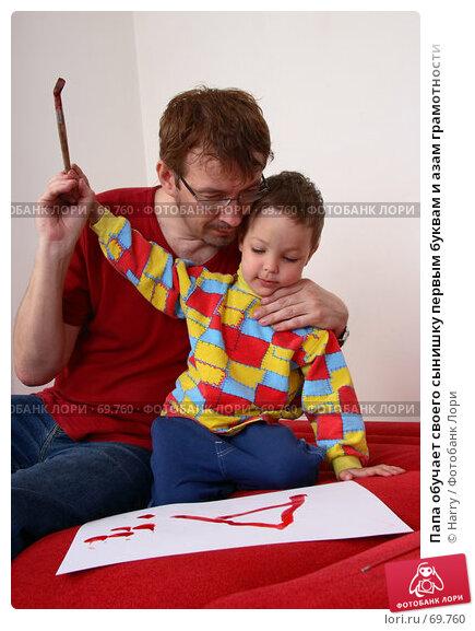 Папа обучает своего сынишку первым буквам и азам грамотности, фото № 69760, снято 4 июня 2007 г. (c) Harry / Фотобанк Лори