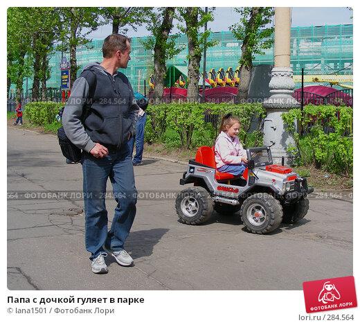 Папа с дочкой гуляет в парке, эксклюзивное фото № 284564, снято 1 мая 2008 г. (c) lana1501 / Фотобанк Лори
