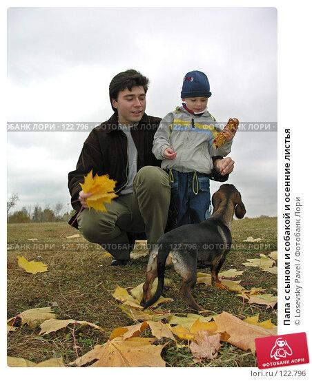 Папа с сыном и собакой и осенние листья, фото № 122796, снято 15 октября 2005 г. (c) Losevsky Pavel / Фотобанк Лори