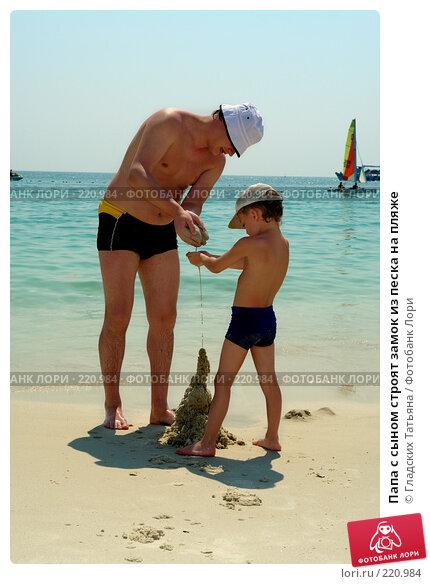 Папа с сыном строят замок из песка на пляже, фото № 220984, снято 22 января 2008 г. (c) Гладских Татьяна / Фотобанк Лори