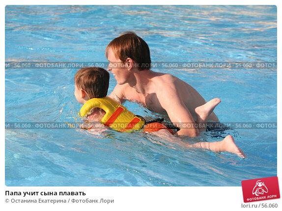 Папа учит сына плавать, фото № 56060, снято 16 января 2007 г. (c) Останина Екатерина / Фотобанк Лори