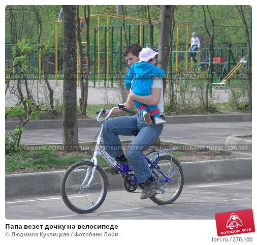 Папа везет дочку на велосипеде, фото № 270100, снято 30 апреля 2008 г. (c) Людмила Куклицкая / Фотобанк Лори