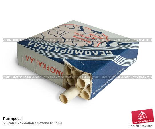 Папиросы, эксклюзивное фото № 257884, снято 20 апреля 2008 г. (c) Яков Филимонов / Фотобанк Лори