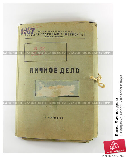 Папка Личное дело, фото № 272760, снято 1 мая 2008 г. (c) Владимир Казарин / Фотобанк Лори