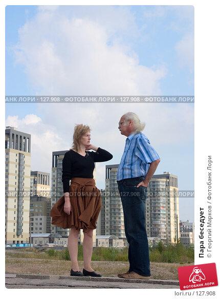 Пара беседует, фото № 127908, снято 26 августа 2006 г. (c) Георгий Марков / Фотобанк Лори