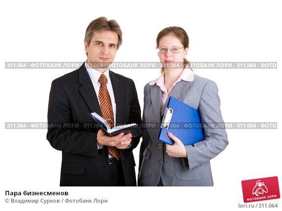 Пара бизнесменов, фото № 311064, снято 20 апреля 2008 г. (c) Владимир Сурков / Фотобанк Лори