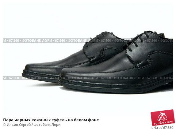 Купить «Пара черных кожаных туфель на белом фоне», фото № 67560, снято 13 марта 2007 г. (c) Ильин Сергей / Фотобанк Лори