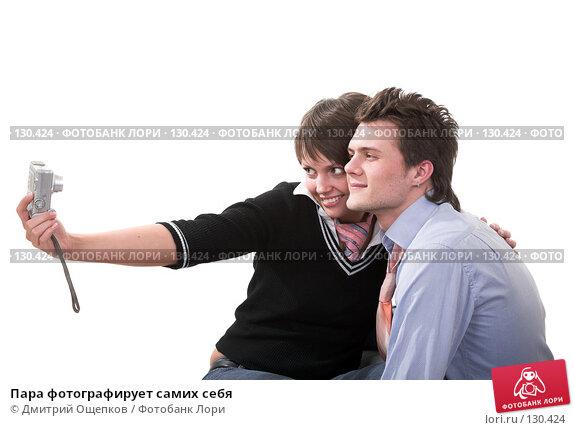 Пара фотографирует самих себя, фото № 130424, снято 28 февраля 2007 г. (c) Дмитрий Ощепков / Фотобанк Лори