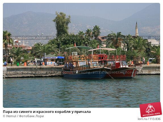 Пара из синего и красного корабля у причала, фото № 113836, снято 22 июля 2007 г. (c) Hemul / Фотобанк Лори