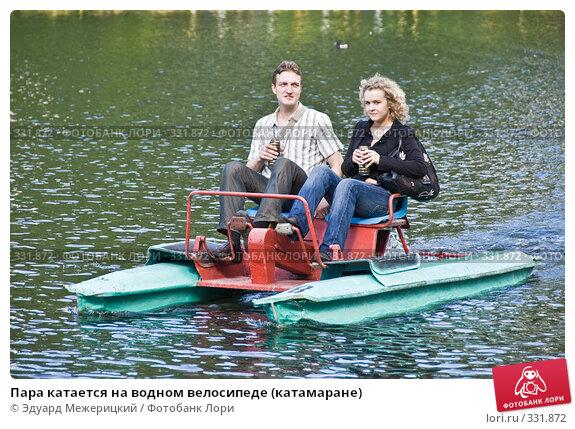 Купить «Пара катается на водном велосипеде (катамаране)», фото № 331872, снято 18 июня 2008 г. (c) Эдуард Межерицкий / Фотобанк Лори