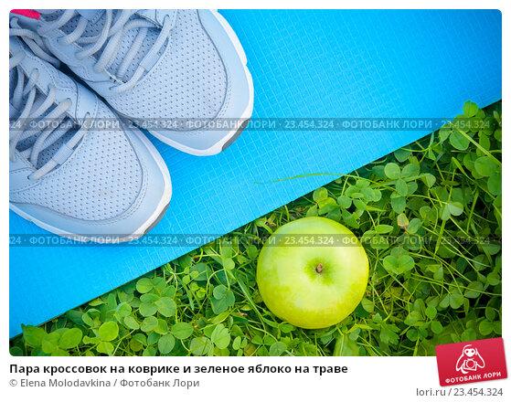 Купить «Пара кроссовок на коврике и зеленое яблоко на траве», фото № 23454324, снято 29 июля 2016 г. (c) Elena Molodavkina / Фотобанк Лори