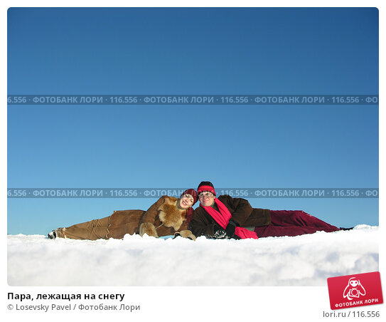 Пара, лежащая на снегу, фото № 116556, снято 14 декабря 2005 г. (c) Losevsky Pavel / Фотобанк Лори