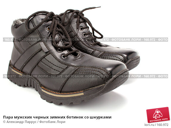 Пара мужских черных зимних ботинок со шнурками, фото № 160972, снято 26 ноября 2006 г. (c) Александр Паррус / Фотобанк Лори