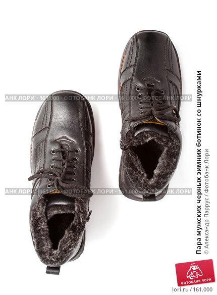 Пара мужских черных зимних ботинок со шнурками, фото № 161000, снято 26 ноября 2006 г. (c) Александр Паррус / Фотобанк Лори