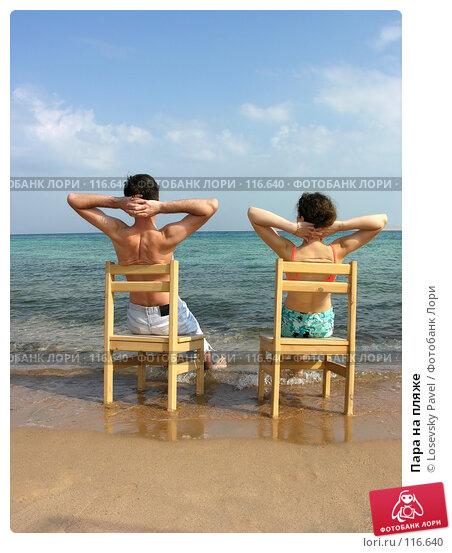 Купить «Пара на пляже», фото № 116640, снято 3 января 2006 г. (c) Losevsky Pavel / Фотобанк Лори