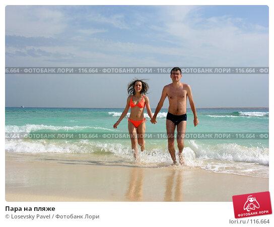 Пара на пляже, фото № 116664, снято 4 января 2006 г. (c) Losevsky Pavel / Фотобанк Лори