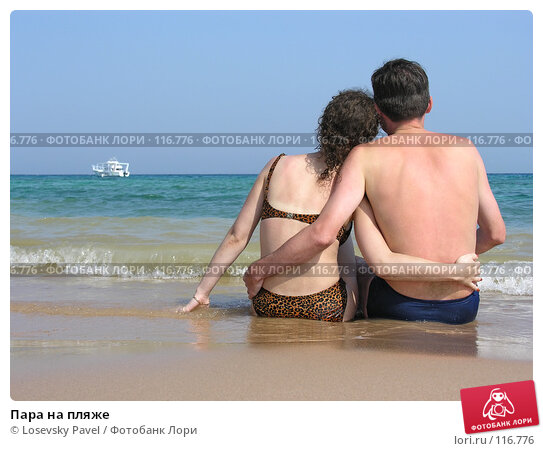 Пара на пляже, фото № 116776, снято 6 января 2006 г. (c) Losevsky Pavel / Фотобанк Лори