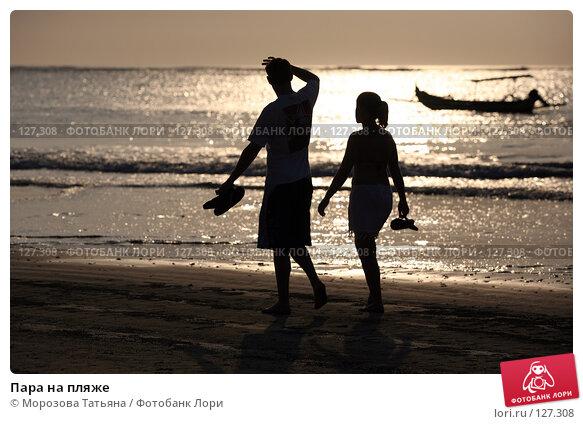 Пара на пляже, фото № 127308, снято 22 октября 2007 г. (c) Морозова Татьяна / Фотобанк Лори