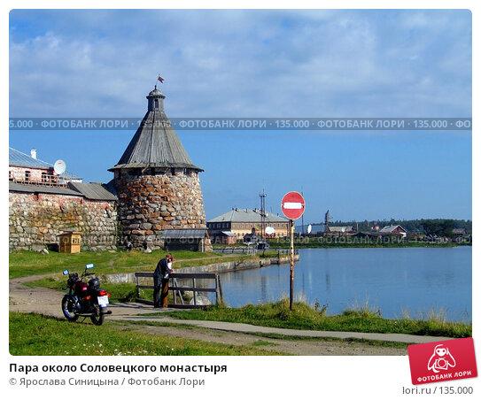 Пара около Соловецкого монастыря, фото № 135000, снято 16 августа 2007 г. (c) Ярослава Синицына / Фотобанк Лори