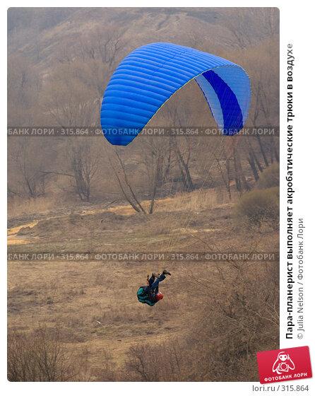Пара-планерист выполняет акробатические трюки в воздухе, фото № 315864, снято 5 апреля 2008 г. (c) Julia Nelson / Фотобанк Лори