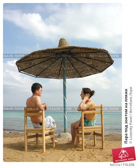 Пара под зонтом на пляже, фото № 116636, снято 3 января 2006 г. (c) Losevsky Pavel / Фотобанк Лори