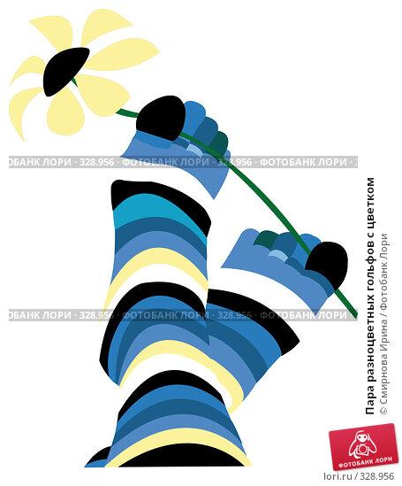Пара разноцветных гольфов с цветком, иллюстрация № 328956 (c) Смирнова Ирина / Фотобанк Лори