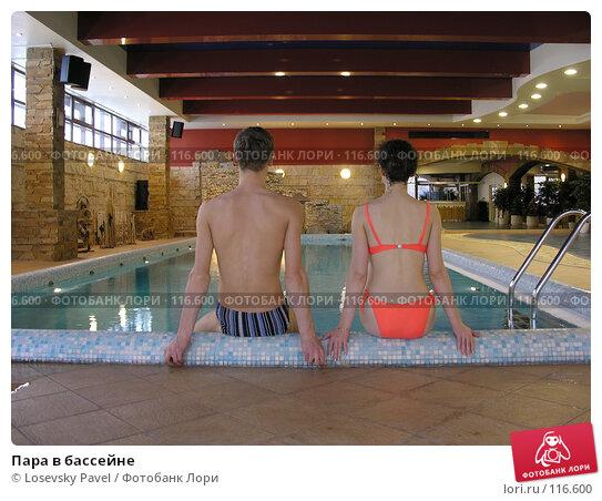 Купить «Пара в бассейне», фото № 116600, снято 29 декабря 2005 г. (c) Losevsky Pavel / Фотобанк Лори