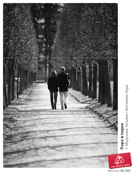 Пара в парке, фото № 46940, снято 14 апреля 2007 г. (c) Морозова Татьяна / Фотобанк Лори